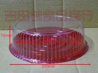 [吉田佳]B51603大布丁蛋糕盒,拜拜用蛋糕盒(10組)