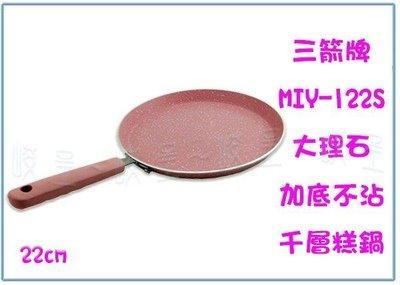 呈議)三箭牌 22千層糕鍋(加底)大理石不沾 MIY-122S 可麗餅鍋 煎蛋鍋 新北市