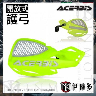 伊摩多※義大利ACERBiS 通用型越野滑胎車 開放式護弓 MX UNIKO VENTED 護手。061螢黃白