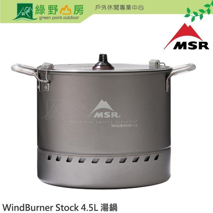 綠野山房》美國 MSR WindBurner Stock 4.5L 鋁合金湯鍋 Windburner專屬鍋具 10370