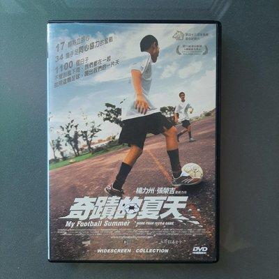 【裊裊影音】奇蹟的夏天My Football Summer電影DVD-張榮吉-花蓮美崙國中足球隊-逸琦/葳勝2007年發行