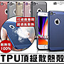 [免運費] APPLE 蘋果 iPhone 8 PLUS 頂級散...