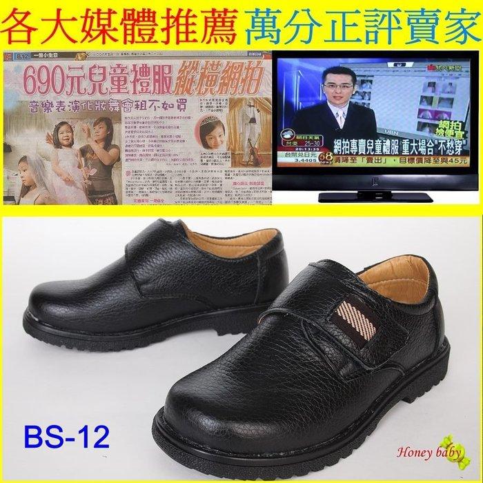 HoneyBaby~BS~12~專搭 兒童西裝.西裝褲,黑色真皮皮鞋~新貨上架. (中30~37碼下標區)