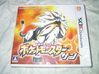 [全新現貨][多國語言含中文] 3DS 神奇寶貝 SUN 寶可夢 Pokemon 太陽 日機日版 CTR-P-BNDJ