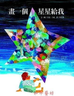 全新品優惠~上誼出版艾瑞‧卡爾名作畫一個星星給我 精裝特賣只要$188