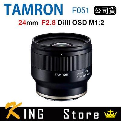 (少量現貨)TAMRON 24mm Di lll OSD M1:2 F051 / For E接環 (公司貨) #2