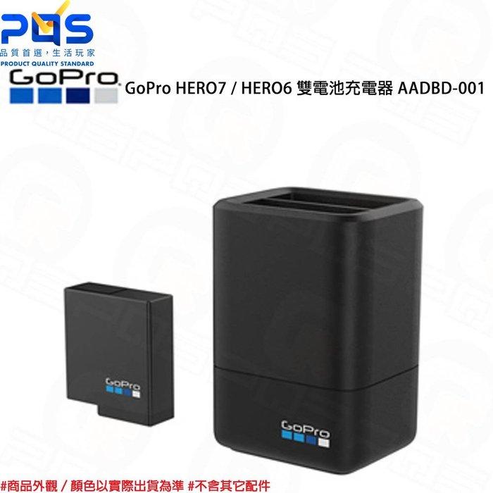 GoPro HERO7 / HERO6 雙電池充電器 AADBD-001 相機電池 台南PQS