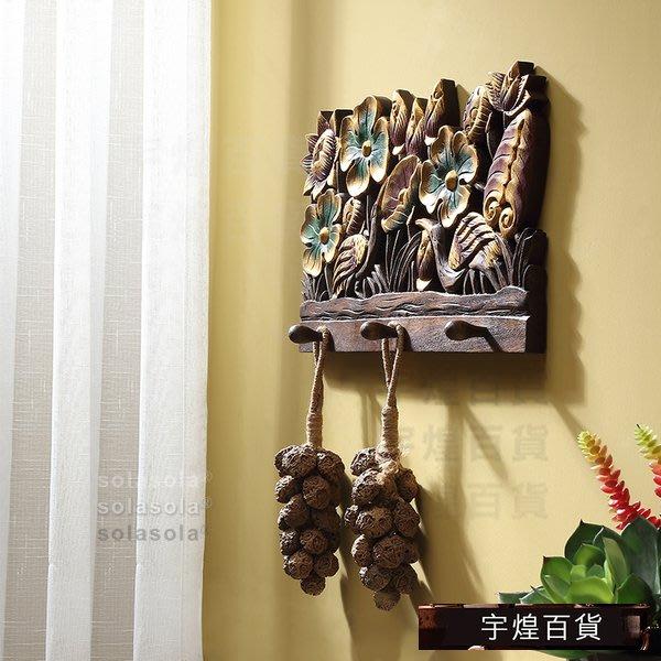 《宇煌》裝飾室內衣架泰國木質飾品東南亞家居木雕掛鉤_jJZZ