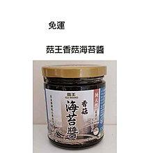 菇王香菇海苔醬240g~4罐特價$520元~免運