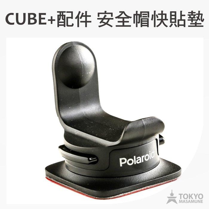 【東京正宗】 Polaroid 寶麗來 CUBE plus 骰子 相機 配件 安全帽 快貼墊 快拆座