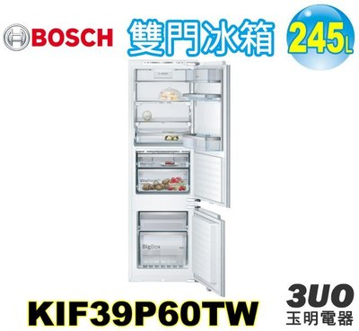 德國BOSCH博西245L嵌入式雙門冰箱 KIF39P60TW (安裝費另計)