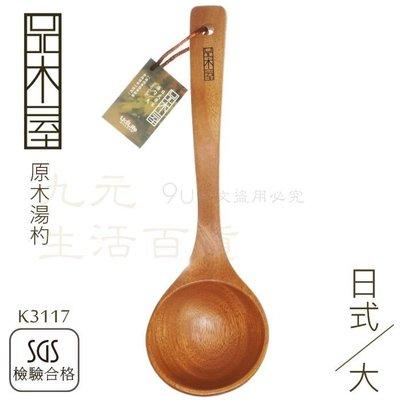 【九元生活百貨】9uLife K3117 日式原木湯杓/大 菜匙 木湯匙 木湯勺 原木餐具