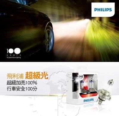 (逸軒自動車)PHILIPS 飛利浦 車燈 超極光+亮100% X-treme Vision H4 9005 9006