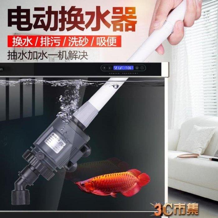 魚缸換水器 森森自動電動吸便器吸水清理魚便洗沙吸魚糞器抽水泵