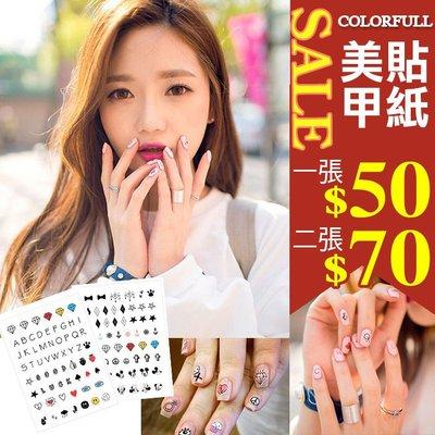 COLORFULL~【02120009】日韓熱賣 時尚卡通可愛造型 美甲貼紙 指甲貼
