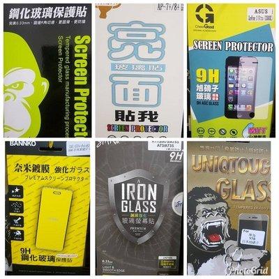 彰化手機館  ZenFone7Pro 9H鋼化玻璃保護貼 ZS671KS ZenFone7 ZS670KS 華碩