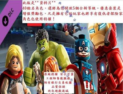 PC版 官方正版 PC 資料片 肉包遊戲 STEAM 樂高 復仇者聯盟 LEGO Marvels Avengers