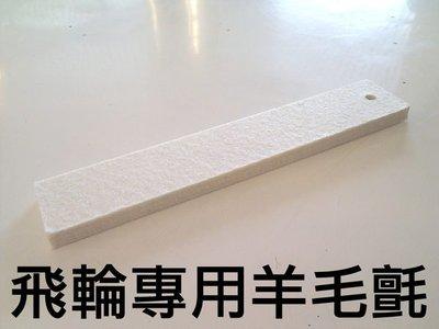 【 X-BIKE  晨昌】獨角獸飛輪競賽車 專用羊毛氈煞車皮一片(免運) 台灣精品 70700.71318
