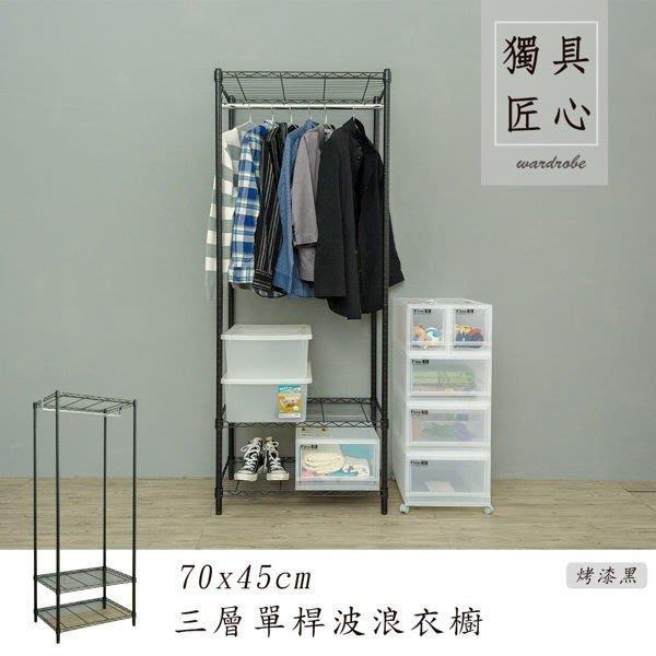 [tidy house]免運費 輕型70x45x180cm三層單桿烤漆黑衣櫥吊衣桿升級烤黑SX18283180LBK1