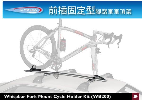 ∥MyRack∥WHISPBAR 前插固定型腳踏車車頂架 WB200 安裝最快速∥都樂THULE 591 561 可參考