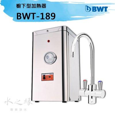 【詢問享優惠】-水之緣-倍偉特BWT-189櫥下型單溫加熱器【含專業標準安裝】
