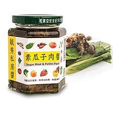 {素好味 SoHoMei}毓秀私房醬 素瓜子肉醬(純素)