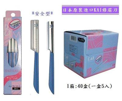 【限時下殺】日本 KAI貝印 安全型修眉刀一盒5入(鋸齒狀刀片) 一般型修眉刀(1盒5支裝).a3CEKAItywvfd
