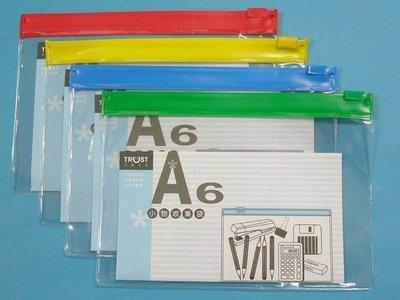 A6透明拉鏈文件袋 (橫式)信億/一大...