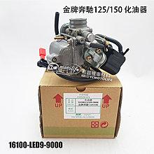 YC騎士生活_光陽 化油器 金牌奔馳125/150 金牌125 奔馳125 日本製 16100-LED9-9000