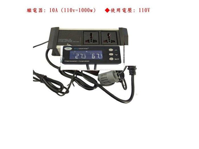 AC110V 插座型溫濕度控制器