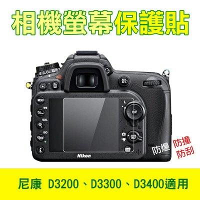 趴兔@尼康 D3200相機螢幕保護貼 D3300、D3400皆適用 相機膜保護膜 防撞/防刮 低反射高透光 附清潔布