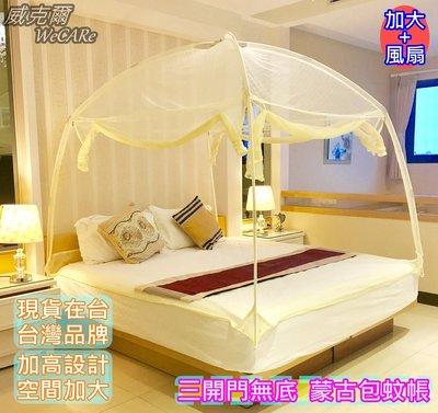 【威克爾】超舒服 再也不悶熱了◎加大雙人三門蒙古包蚊帳+風扇組◎享受徐徐涼風 給你舒適安穩的睡眠