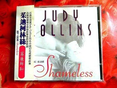 茱迪柯林絲-寡廉鮮恥/Judy- Collins Shameless發燒民謠女聲