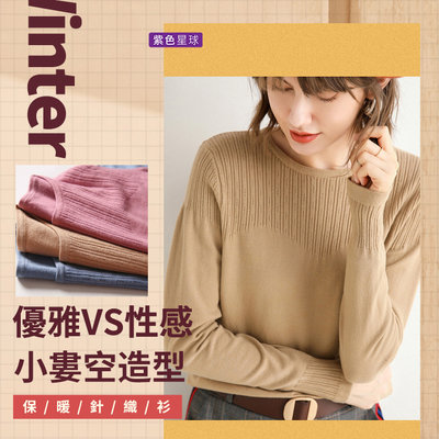 【紫色星球】只賣好棉 針織衫 毛衣 長袖針織衫 長袖上衣 小婁空【DG27】素面毛衣 柔軟 長T 素T S-2XL