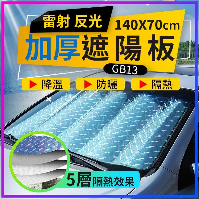 【傻瓜批發】(GB13)140x70cm雷射加厚遮陽板前擋風玻璃遮陽擋 鐳射太陽擋汽車用遮光罩隔熱板窗簾夏季防曬防紫外線