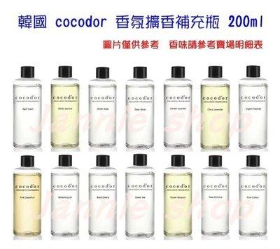 《最便宜》韓國 cocodor 擴香瓶 /擴香油【補充瓶 200ml】 (香味可挑)