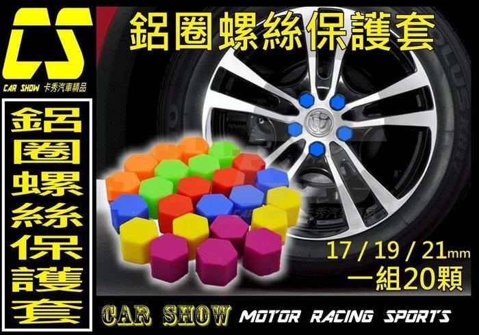 卡秀汽車改裝    T0124  汽車輪圈鋁圈輪框螺絲裝飾彩色矽膠保護套蓋帽17 19