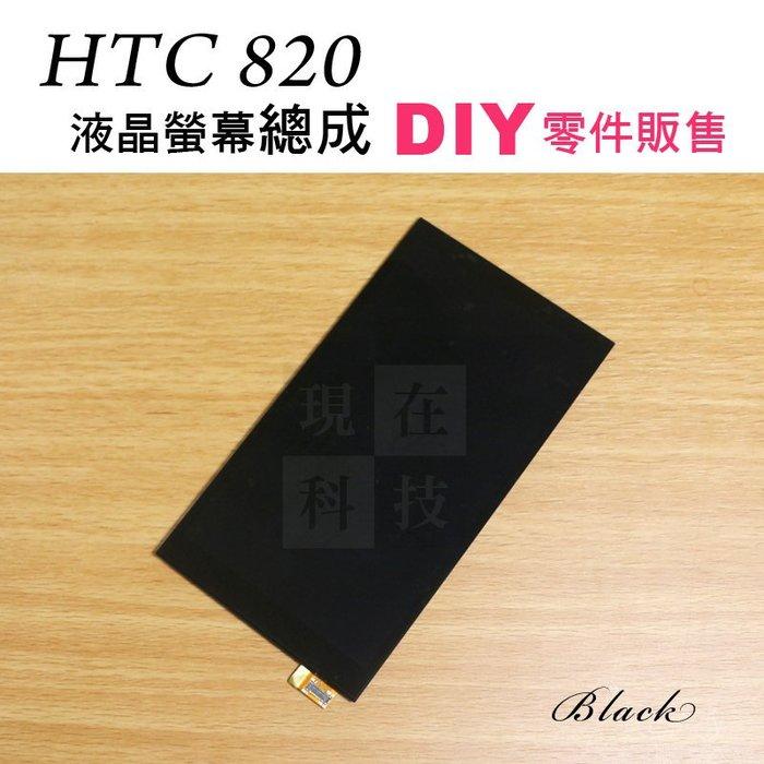 ☆現在科技通訊☆HTC 820 LCD 液晶 黑色 觸控 HTC820 液晶螢幕總成DIY『液晶類』