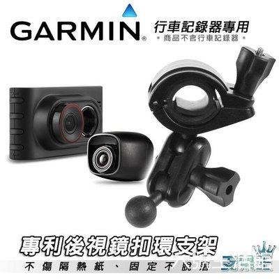 【六號生活館】 GARMIN GRD C300 E350 50 行車紀錄器專用 後視鏡支架 大扣環支架 後視鏡固定支架 B10B