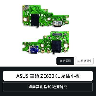 ☆偉斯電腦☆ASUS 華碩 Zenfone 5 ZE620KL 尾插小板 X00QD 手機零件 充電孔