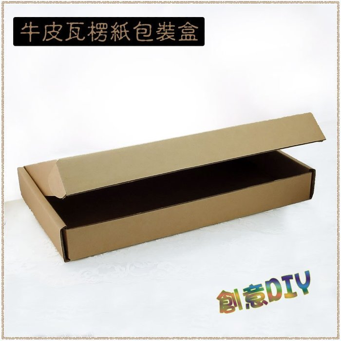 *美公主城堡*牛皮瓦楞紙包裝盒 10個/包 長方盒 無印空盒 送禮 手工香皂/手工皮件/飾品/手作餅乾/各式手作禮品