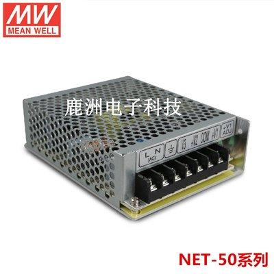 NET-50C 50W 5V 正負 15V 三組轉換器 直流穩壓 臺灣明緯開關電源 檸檬說葡萄你好酸