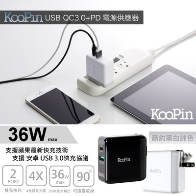 KooPin QC 3.0 快充+PD 高速閃充充電器 AC-DK23T※充電頭/快充頭/閃充頭※淡水 淡大手機館
