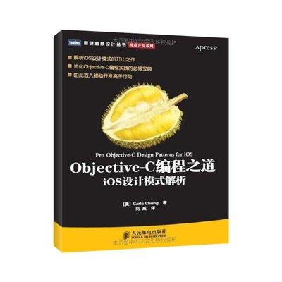 PW2【電腦】Objective-C編程之道:iOS設計模式解析