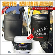 台灣痕好擦塑料橡膠還原劑 200ml