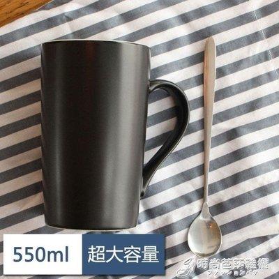 無名器 杯子陶瓷馬克杯大容量簡約水杯純色文藝辦公室喝水杯550ml  關鍵詞