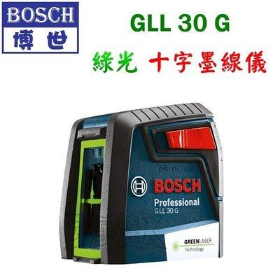 【五金達人】BOSCH 博世 GLL30G 綠光 雷射 十字墨線儀