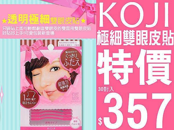 KOJI 美型極細雙眼皮貼 30對入 1mm 透明極細雙面型 黏著力超強【特價】§異國精品§