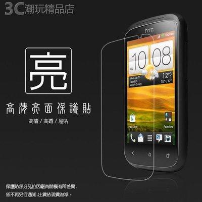 亮面螢幕保護貼 HTC Desire C A320e 保護貼 軟性 高清 亮貼 亮面貼 保護膜 手機膜【快速到貨】