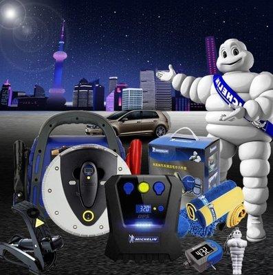 【現貨出清】米其林12266 打氣機 胎壓設定打足即停 電力分享 MICHELIN 4398ML 進口一年保固